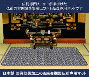 仏前敷物 【安全マット】 大サイズ