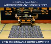 仏前敷物 【安全マット】 小サイズ