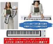 ハンドロールピアノ HRP-61K
