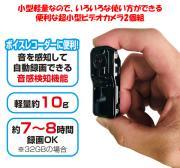 3WAYビデオカメラ2個組
