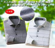 日本製 夏の着心地長袖ニットシャツ