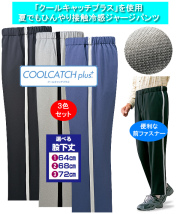 日本製 冷やっと快適配色ジャージパンツ同サイズ3色組