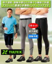 タルテックス アンダーウエアロングタイツ同サイズ2色組 / TULTEX