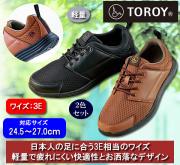 【幅広3E相当】トロイ 紳士超軽量カジュアルシューズ同サイズ2色組 / TOROY