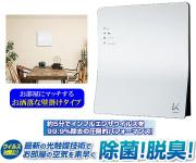 カルテック 光触媒 除菌・脱臭デバイス ターンド・ケイ(壁掛け用)
