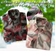 日本製 京染め流線柄シャツ