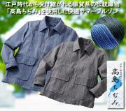 日本製紳士高島ちぢみサマーブルゾン