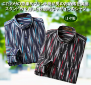 日本製京染めスタンド衿長袖シャツ