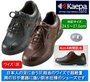 ケイパ 紳士柔らかクッションウォーキングシューズ/ KAEPA