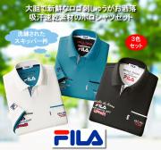 FILA 吸収速乾スキッパー衿半袖ポロシャツ同サイズ3色組