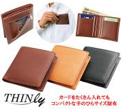 スインリー 胸ポケットサイズでカード10枚入れても薄い財布