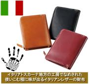 コロレガーロ イタリアンレザーL字ファスナー財布