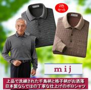 エムアイジェイ日本製ウール入り柄違いポロシャツ同サイズ2色組
