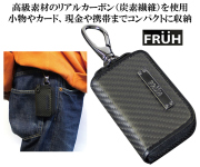 リアルカーボンスマートキーケース / FRUH