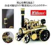ヴィルヘルム・シュレッダー社 蒸気エンジン付トラクター Model D430