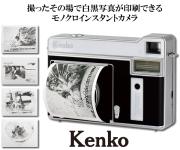 ケンコー モノクロカメラ KC-TY01