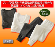 日本製 紳士アンゴラ入り暖かシャツorズボン下同サイズ2色組