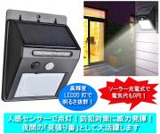 20LED灯ソーラー充電防水型 人感センサーライト4 個組