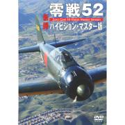 新撮ハイビジョンマスター版 零戦52 [DVD] WAC-D590