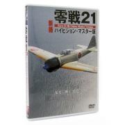 新撮ハイビジョンマスター版 零戦21 [DVD] WAC-D625