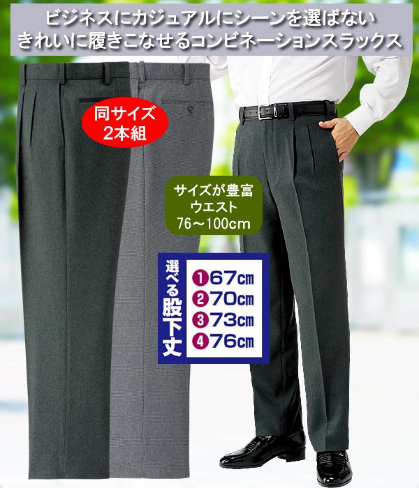 裾上げ済みコンビネーションスラックス同サイズ2本組