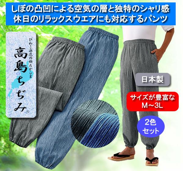 高島ちぢみ楽々パンツ同サイズ2色組