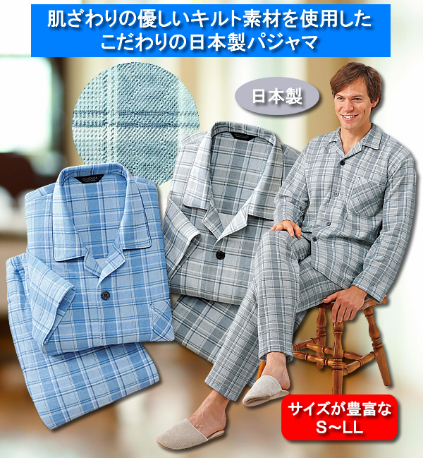 日本製 格子柄ソフトキルトパジャマ