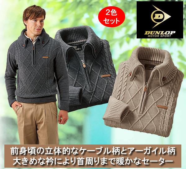 ダンロップ・モータースポーツウール混ケーブル柄ジップセーター同サイズ2色組
