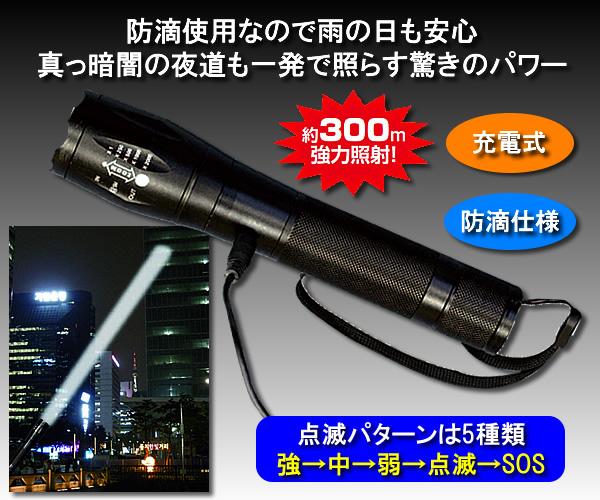 充電式300m照射の強力LEDズームライト