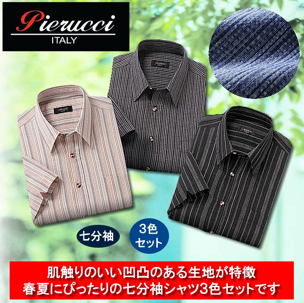 ピエルッチ 綿100%しじら織り7分袖シャツ同サイズ3色組 / Pierucci
