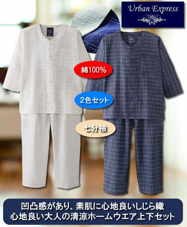 アーバンエクスプレス 綿100%しじら織り7分丈ホームウェア同サイズ2色組