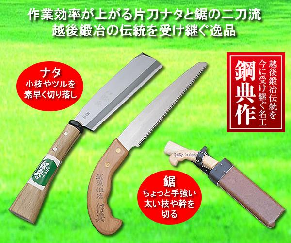 鋼典作 ナタ・ノコ二丁差しセット