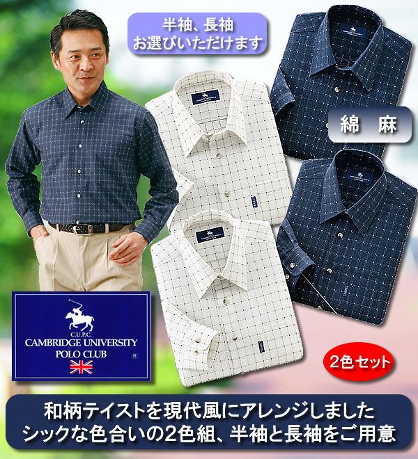 C.U.P.C. 刺し子チェック柄シャツ同サイズ2色組 / ケンブリッジユニバーシティポロクラブ