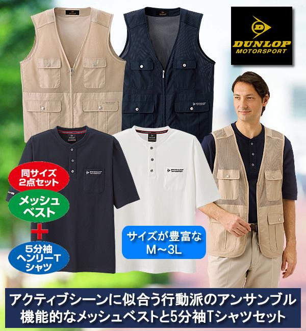 ダンロップ・モータースポーツ メッシュベスト&Tシャツ / DUNLOP MOTORSPORT