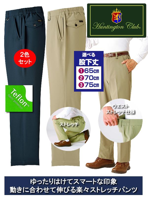 ハンティントン・クラブ旅に重宝パンツ同サイズ2色組 / HUNTINGTON CLUB