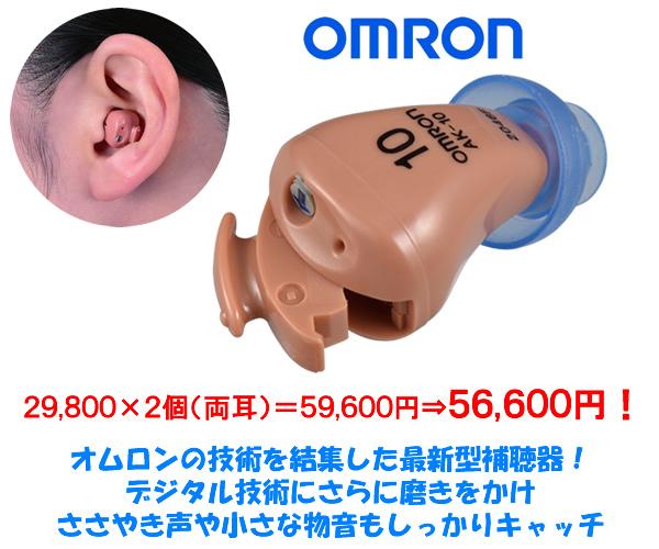 オムロン イヤメイトデジタル AK-10  2個セット(両耳)