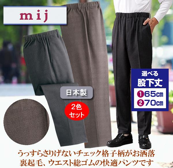 エムアイジェイ日本製あったかチェック柄パンツ同サイズ2色組