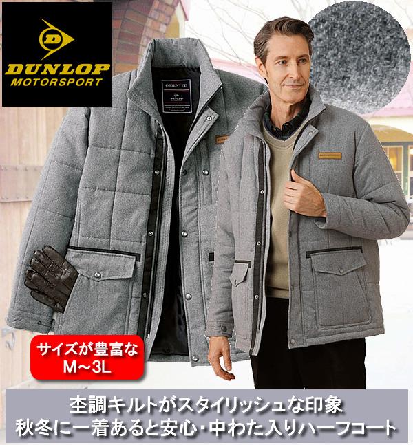 すっきり見える暖か裏キルトハーフコート