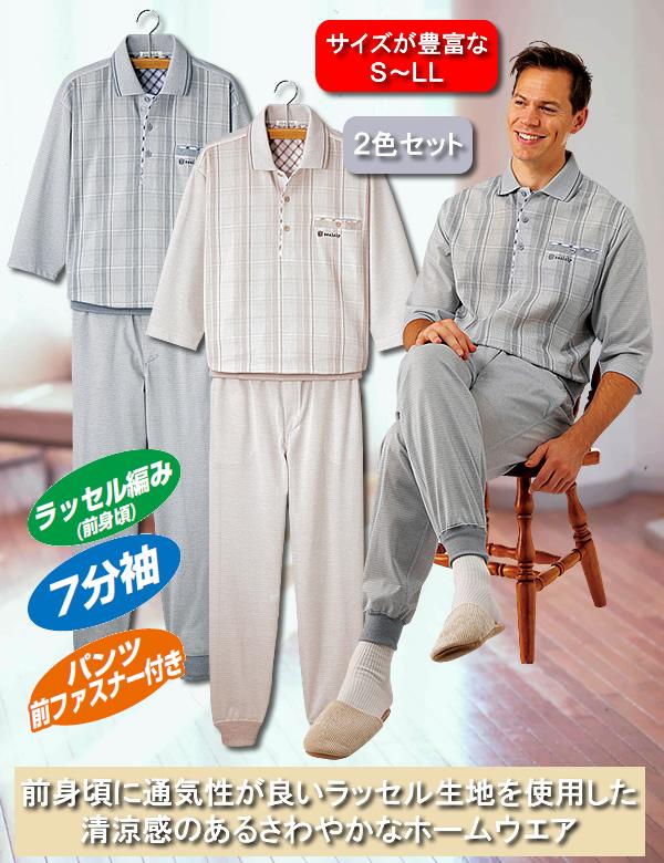 ラッセル7分袖ホームスーツ同サイズ2色組