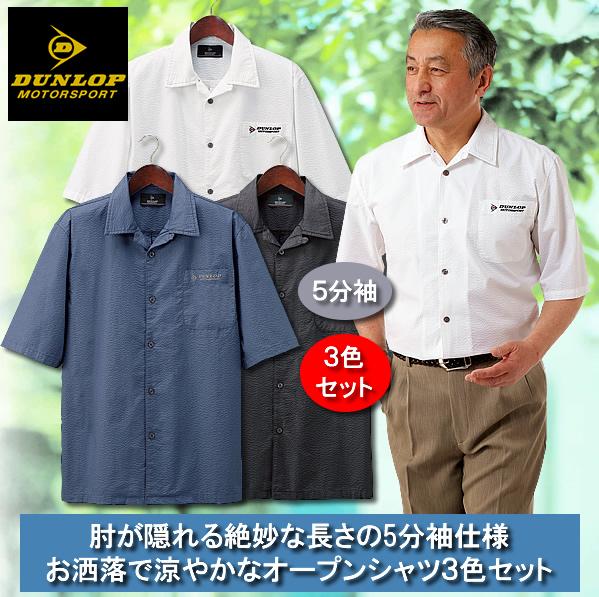 ダンロップ・モータースポーツ 涼やかオープンシャツ同サイズ3色組 / DUNLOP MOTORSPORT