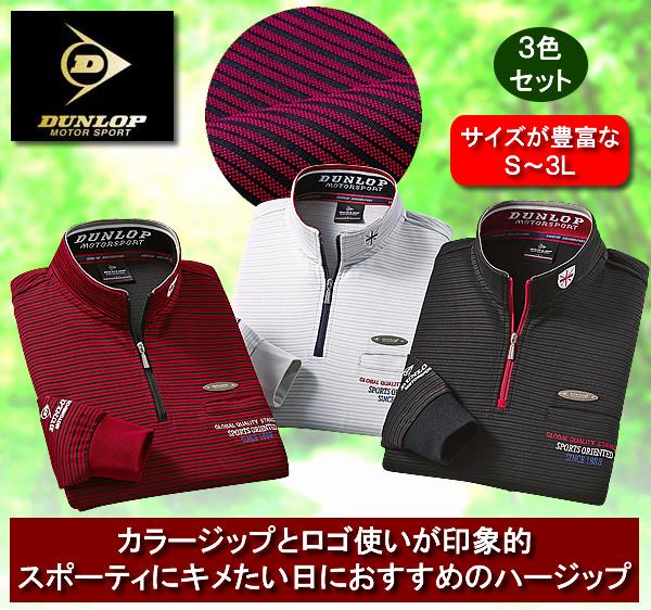 ダンロップ・モータースポーツボーダージップハイネックシャツ同サイズ3色組 / DUNLOP MOTORSPORT