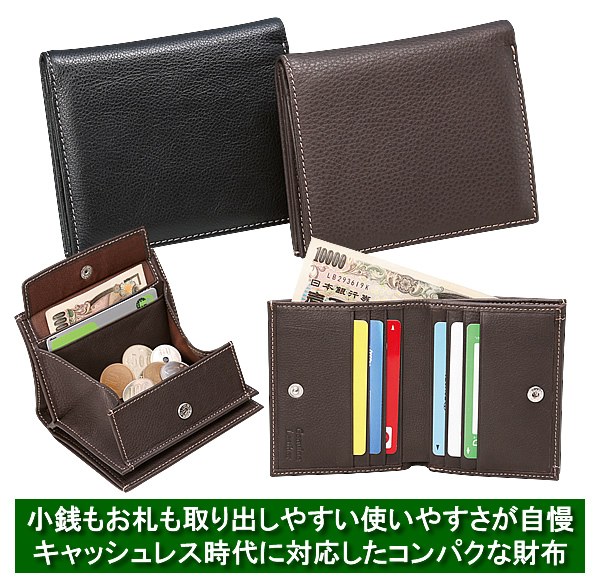 小銭もお札も取り出しやすいレザーコンパクト財布