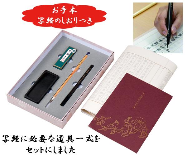 呉竹 般若心経写セット