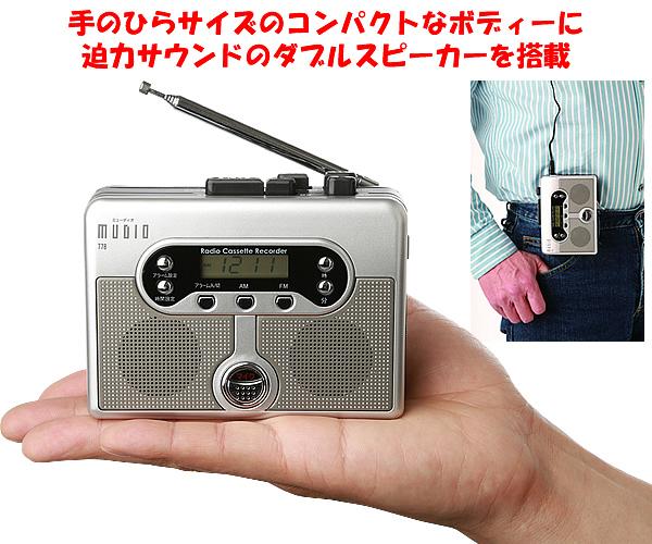 ラジオ付きカセットレコーダーMUDIO 778