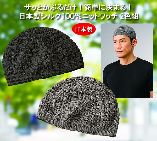 日本製シルク100%ニットワッチ 2色組