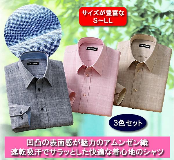 大人のシャドーチェック柄長袖シャツ同サイズ3色組