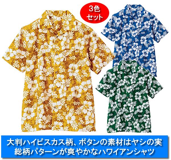 アロハシャツ同サイズ3色組