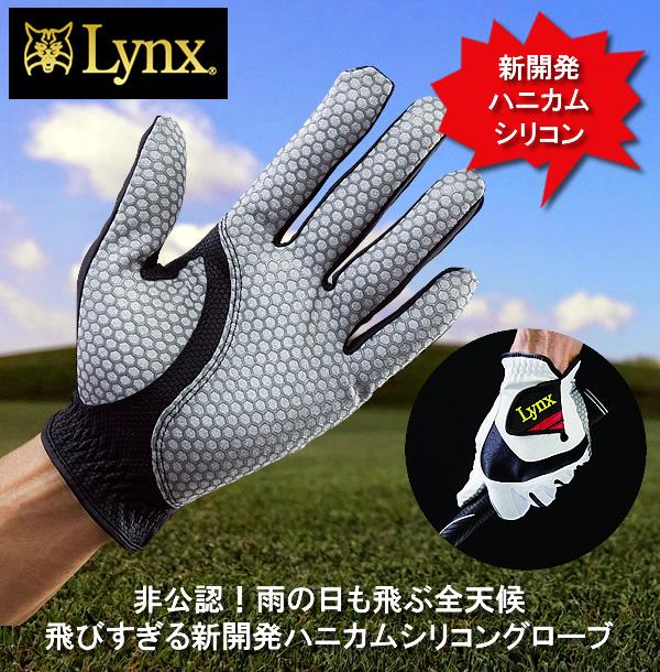 リンクス 非公認グローブ4枚組 / Lynx