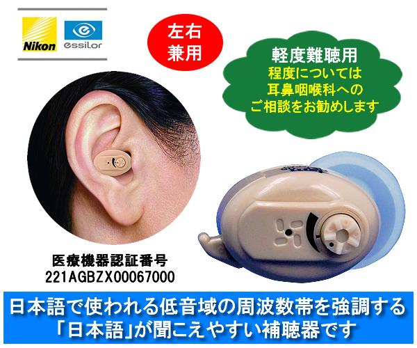 ニコン・エシロール耳穴型補聴器