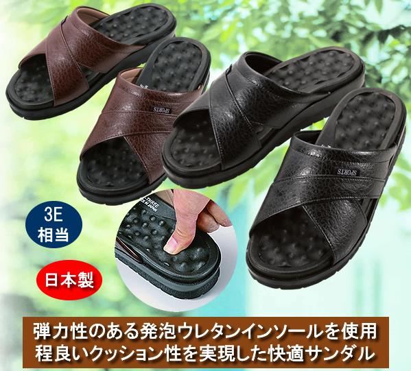 日本製 紳士ソフトクッションサンダル